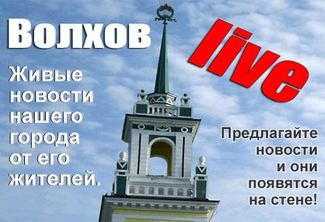 Новости города Волхов.